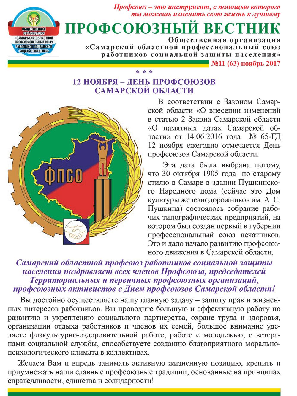 поздравления профсоюза в картинках ильич вместо орденов